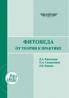 «Фитоведа: от теории к практике»