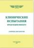 Сборник документов «Клинические испытания продукции ННПЦТО»