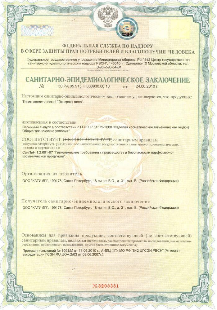 сертификат на Экстракт Алоэ по Филатову